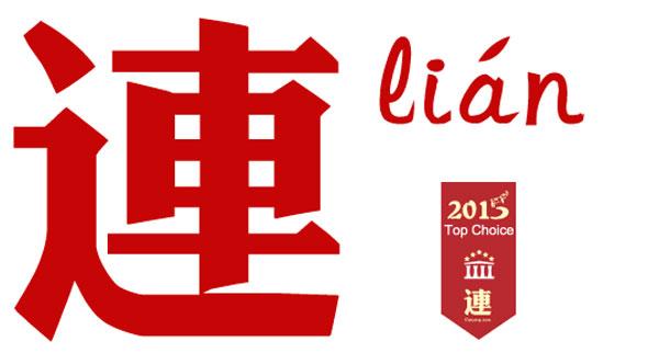 Top choice 2015 – Lianorg.com