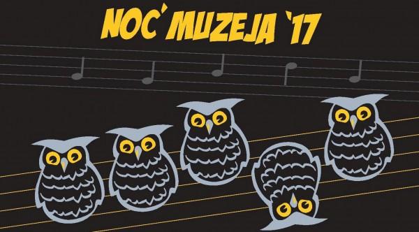 (Hrvatski) Noć muzeja 2017.